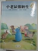 【書寶二手書T4/少年童書_DRI】小老鼠強納生 = Jonathan mouse_英格麗.奧斯蒂倫原; 施金水翻導讀
