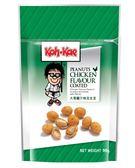 KOH-KAE-大哥雞汁味花生豆 90g