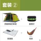 熊孩子-全自動帳篷戶外二室一廳3-4人家庭防雨雙人2人單人野外露營(套餐二)