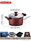 湯鍋 湯鍋家用燃氣加厚小蒸鍋煮粥火鍋鍋具多功能不黏電磁爐適用 MKS快樂母嬰