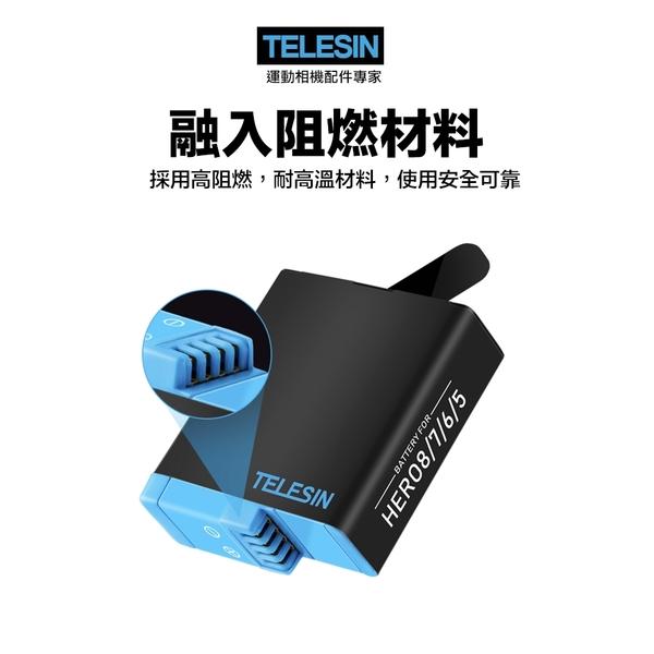 Telesin 副廠 全解碼 Gopro Hero 5 6 7 8 充電電池 電池 不彈窗 解碼電池 建軍電器
