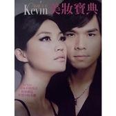 (二手書)彩妝天王Kevin美妝寶典