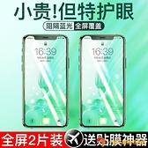 2片裝熒幕保護貼手機膜蘋果11鋼化膜iPhoneX綠光膜Pro全屏Xs抗摔防藍光全包邊防偷窺貼膜【小獅子】