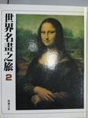 【書寶二手書T4/藝術_YBL】世界名畫之旅(2)