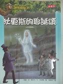 【書寶二手書T1/兒童文學_BW8】神奇樹屋44-狄更斯的耶誕頌_瑪麗波奧斯本