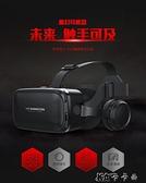 千幻6代升級版 VR眼鏡手機虛擬現實頭盔全景魔鏡3D眼鏡 【中秋鉅惠】