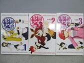 【書寶二手書T7/漫畫書_MCW】變研會_1~3集合售_TAGRO