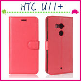 HTC U11+ 6吋 荔枝紋皮套 側翻手機套 支架 磁扣 錢包款保護殼 插卡位手機殼 左右翻保護套