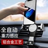 車載手機支架汽車用出風口車內萬能通用款多功能車上導航支撐支駕 完美