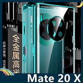 HUAWEI Mate 20 X 萬磁王金屬邊框+鋼化雙面玻璃 自帶鏡頭貼/膜 磁吸款 保護套 手機套 手機殼 華為