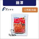 藤澤〔天然鮭魚絲,貓零食,120g〕 產地:日本