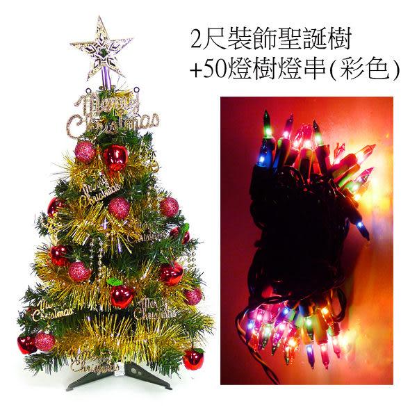台灣製可愛幸福2呎(60cm)裝飾聖誕樹(紅蘋果金色系)+50燈鎢絲彩色樹燈串(本島免運)