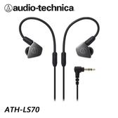 audio-technica 鐵三角 ATH-LS70 可拆式 動圈入耳式耳機 台灣公司貨