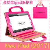【萌萌噠】2017年新款 New iPad (9.7吋)  簡約時尚設計 手提包平板保護套 三擋支架 平板殼 平板套