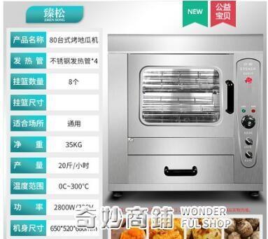 街頭電熱烤地瓜機商用番薯自動烤箱烤紅薯爐烤玉米爐子地攤 ATF 奇妙商鋪