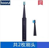 鉑瑞德國BR-Z1電動牙刷成人充電式聲波家用軟毛