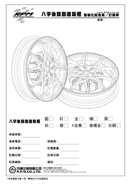 機車兄弟【RPM 12吋 8字 鍛造輪框 後輪(鼓煞)】(BWS、勁戰、新勁戰、三代勁戰)