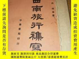 二手書博民逛書店西南旅行雜寫罕見具體見描述一版一印1937Y21505 向尚 中