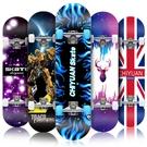 四輪滑板青少年初學者兒童男孩女生成人雙翹4抖音專業滑板車 NMS 黛尼時尚精品