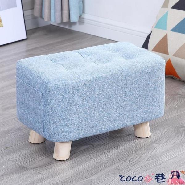小凳子 布藝小凳子家用換鞋凳腳踏北歐網紅放腿沙發凳腳凳實木小板凳矮凳 LX coco