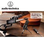 【敦煌樂器】Audio-Technica AT2020 直播・歡唱行動套裝組