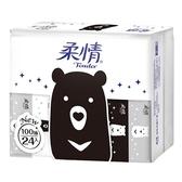 柔情 抽取式衛生紙(經典款)100抽*24包【愛買】