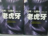 【書寶二手書T3/一般小說_HAM】老虎牙_上下合售_湯姆‧克蘭西