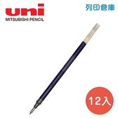 UNI 三菱 UMR-1 淺藍色 0.38超細鋼珠筆芯 12入/盒