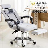電腦椅辦公椅旋轉椅靠背椅升降椅可躺老板椅座椅家用椅子電競椅 igo漾美眉韓衣
