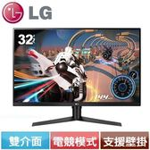 LG 32型 Gaming 專業級電競玩家螢幕  32GK650F-B