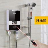 電熱水器 熱水器電家用速熱衛生間小型壁掛式洗澡出租房用恒溫即熱式  igo 玩趣3C