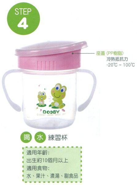 DOOBY 大眼蛙 第四階段喝水練習杯 280C.C. (兩色) D-4014