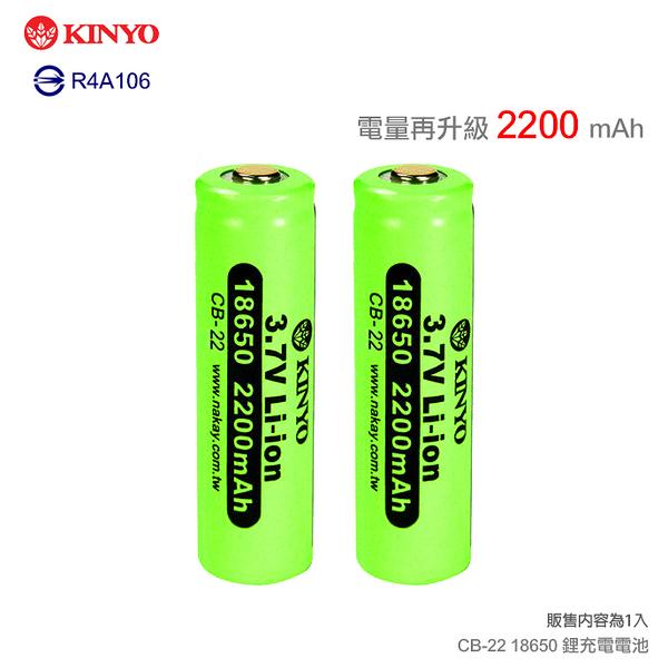 ◆KINYO 耐嘉 CB-22 18650 鋰電池/可反覆充電/單入裝