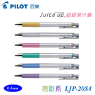 PILOT 百樂 LJP-20S4 超級果汁筆 亮彩6色 0.4mm / 支