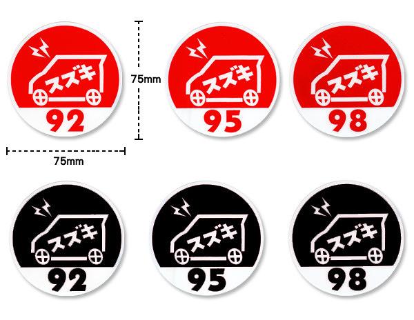 【愛車族】限用92/95/98無鉛汽油貼紙