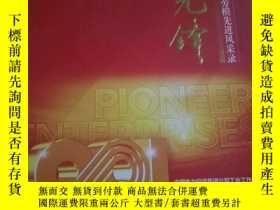二手書博民逛書店罕見企業先鋒Y260897 出版2010