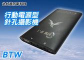 【北台灣防衛科技】*商檢字號:D3A742* BTW 1080P高清偽裝行動電源型針孔攝影機 W-1