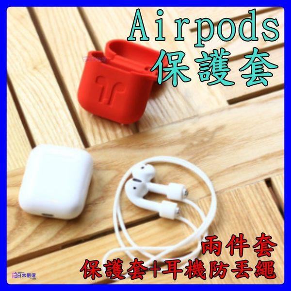 Airpods矽膠無線藍牙耳機套 保護套+耳機防丟繩 藍芽耳機保護套 蘋果 APPLE