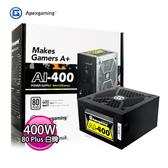 Apexgaming 美商艾湃電競 AI-400 400W 80Plus 白牌 電源供應器 -一年換新三年免費-