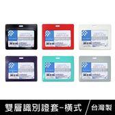 珠友 NA-20032 橫式雙層識別證套/識別證件套/出入証套/工作證套/悠遊卡/識別證/信用卡套