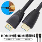 免運 高品質1080P HDMI影音傳輸...
