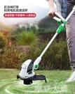 家用小型電動割草機打草機剪草機除草機割草雜草坪修剪機QM『摩登大道』