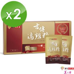 【華陀扶元堂】古傳鮮滴雞精2盒-冷凍包裝(20包/盒)
