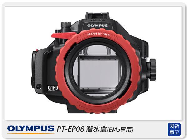 OLYMPUS PT-EP08 潛水盒 45米(PTEP08,OMD EM5 用,元佑公司貨)需搭PPO-EP01用【24期0利率,免運費】