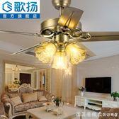 客廳家用餐廳吊扇燈風扇燈歐式仿古簡約美式復古帶電風扇吊燈 220vigo漾美眉韓衣
