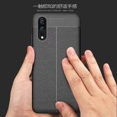華為 P20 Pro 荔枝紋內散熱 全包防摔 質感邊線 矽膠軟殼 邊線設計 全包邊手機殼 質感軟殼 P20