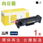 向日葵 for HP CC530A/CC530/530A/304A 黑色環保碳粉匣 /適用Color LaserJet CM2320fxi/CM2320n/CM2320nf/CP2025dn