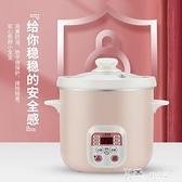 110V美規 迷你電燉鍋1-2人全自動BB煲湯煮粥鍋電燉盅陶瓷小電燉鍋