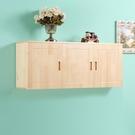 實木吊櫃客廳陽台廚房壁掛櫃鬆木儲物櫃臥室...