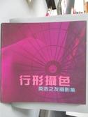 【書寶二手書T4/攝影_YJR】行形攝色-英浩之友攝影集_英浩之友攝影群作